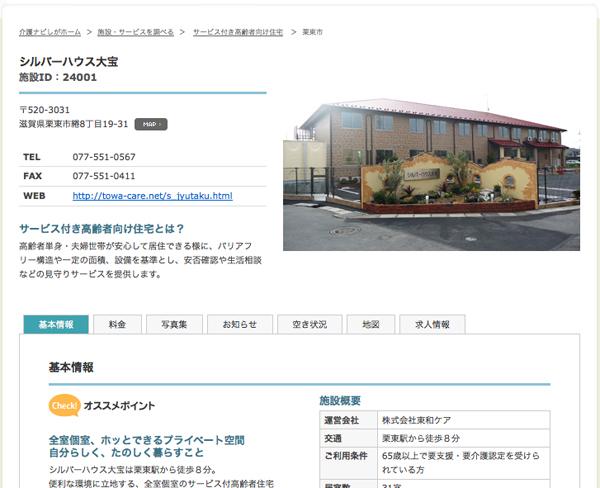 daiho_blog