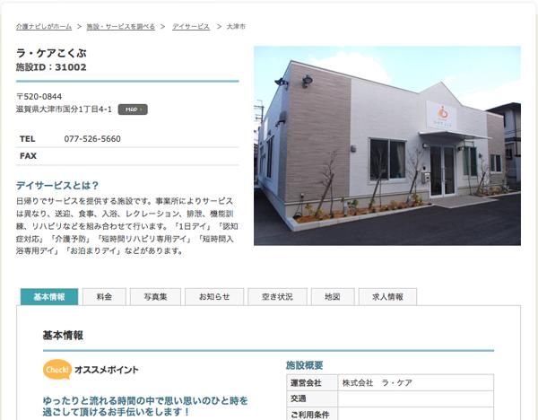kokubu_blog