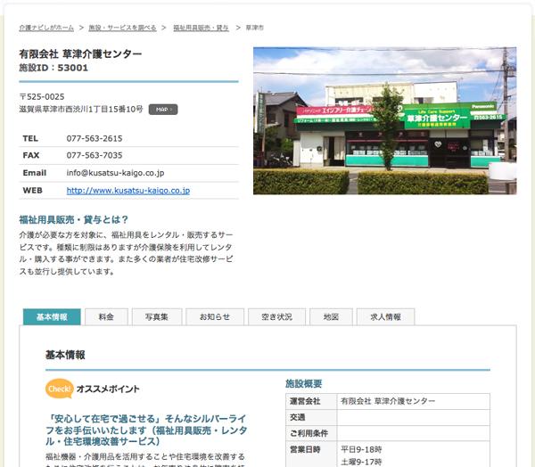 kusatsu_blog