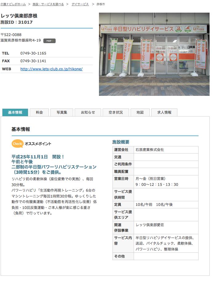 スクリーンショット(2014-11-12 12.52.50)